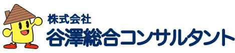 株式会社 谷澤総合コンサルタント